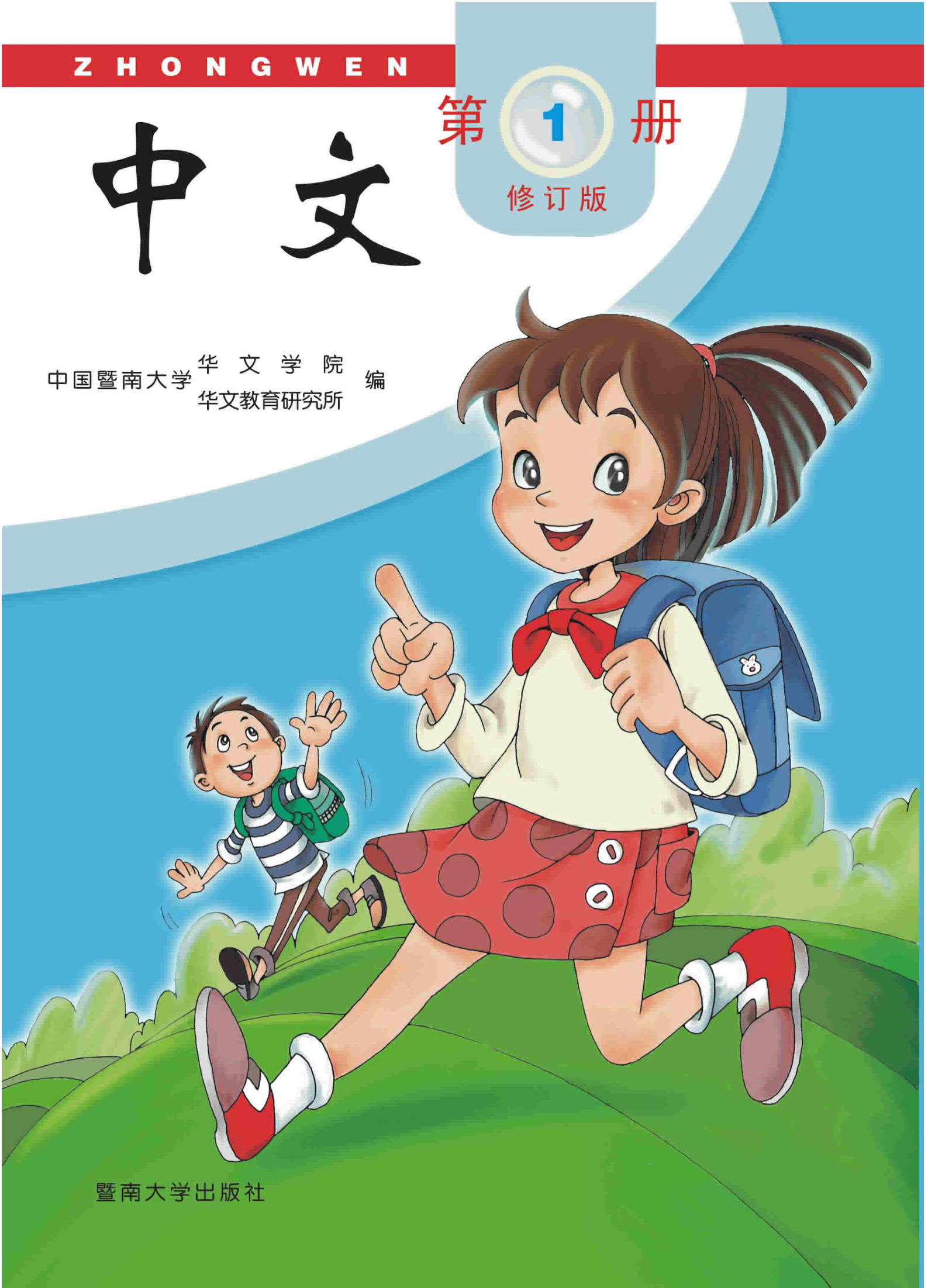 Chinese_School_Image[1255]